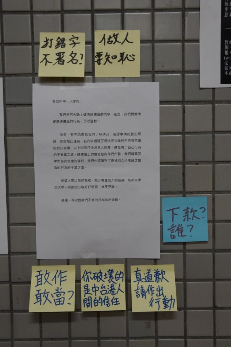 破壞東吳連儂牆學生致歉 東吳港生原諒同學 - 政治 - 自由時報電子報