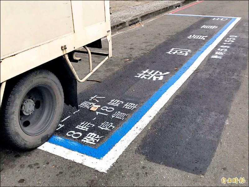 貨車裝卸停車格 週日一般汽車可停 - 生活 - 自由時報電子報