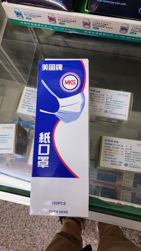 新竹藥局「紙口罩」一盒漲成800元 網友罵爆「別當盤子」 - 生活 - 自由時報電子報
