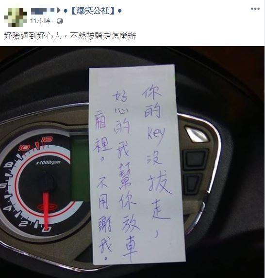 不用謝!好心人幫拔機車鑰匙放車廂 網友笑翻:哭笑不得 - 生活 - 自由時報電子報