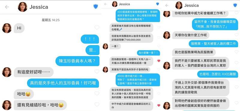 啊!是玉珍!交友軟體配對陳玉珍 網友驚喜:超好聊 - 政治 - 自由時報電子報