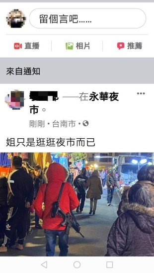 Red girl with toy spear caused panic at night market, according to Law-Free Times News