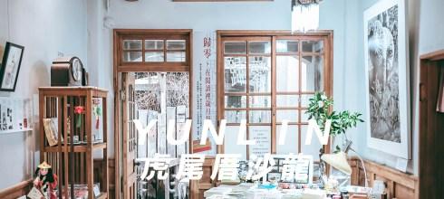 雲林景點推薦【雲林・虎尾】虎尾厝沙龍,隱藏在巷弄間的文化基地,是古蹟也是獨立書店的文青必來景點