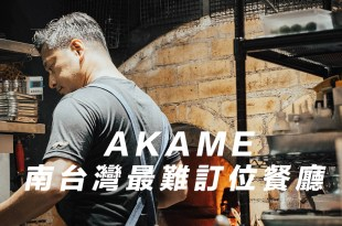 屏東餐廳推薦【屏東・霧台】AKAME,南台灣最難訂的餐廳,隱身在屏東霧台好茶村部落,山中的星級料理。
