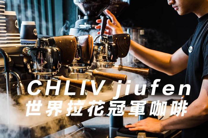 九份咖啡推薦【新北・瑞芳】CHLIV Jiufen咖啡,藏身在九份山城的世界拉花冠軍咖啡。