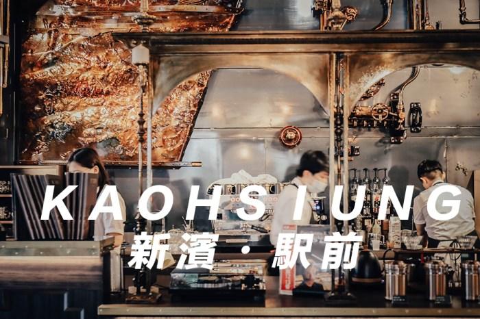 高雄咖啡推薦【高雄・西子灣】「新濱・駅前」古蹟咖啡店,半澤直樹也在這裡工作過?在懷舊浪漫的百年金庫喝咖啡。