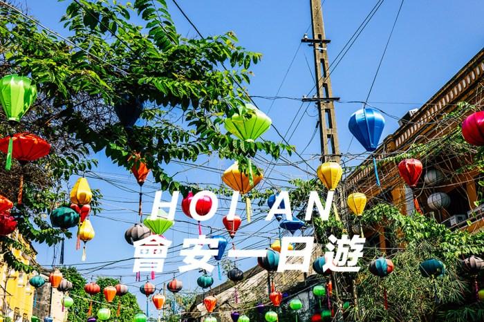 會安行程推薦【越南・會安】會安住宿美食景點一日遊攻略,來會安你可以做的十件事。