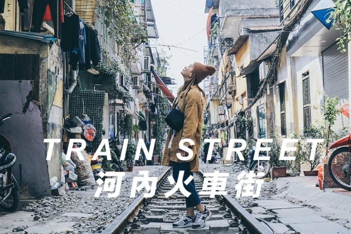 河內行程推薦【越南・河內】漫步在古城火車街,走入河內人的日常生活。