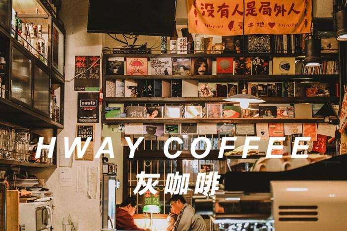 高雄咖啡推薦【高雄・新興區】一杯咖啡一盞燈,音樂第一台灣第一,在地獨立的深夜咖啡館 – 灰咖啡 Hway Coffee