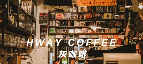 高雄咖啡推薦【高雄・新興區】一杯咖啡一盞燈,音樂第一台灣第一,在地獨立的深夜咖啡館 - 灰咖啡 Hway Coffee