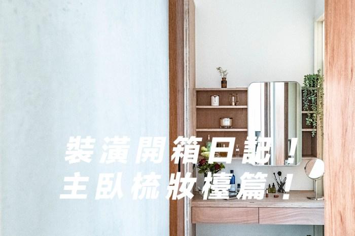 室內設計【裝潢開箱日記1】主臥室梳妝台篇,開放又隱密的滑軌鏡面,搭上一張拾藤藤椅就可以很Cozy !