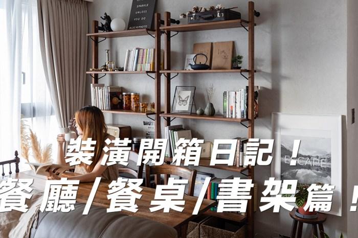 室內設計【裝潢開箱日記4】餐廳餐桌書架層架篇!小坪數開放式格局規劃,設計家具Mountain Living與牆面材質漆料分享