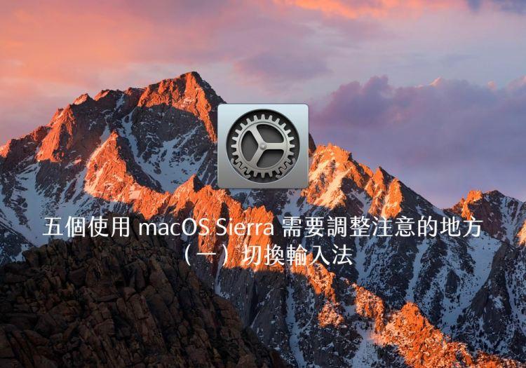 別煩惱新系統不習慣!五個使用 macOS Sierra 需要調整注意的地方(一)
