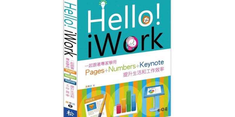 「好書推薦」Hello! iWork 學習蘋果文書軟體