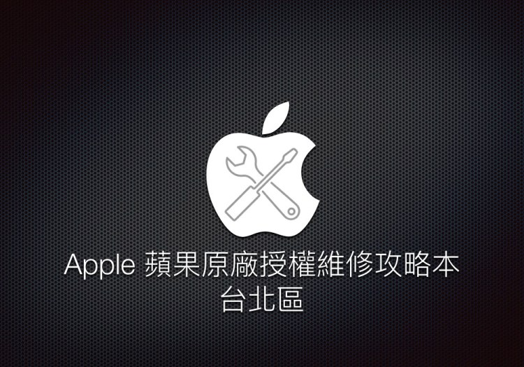 Apple 蘋果原廠維修何處尋,保固內非人為就該找對窗口<台北區>