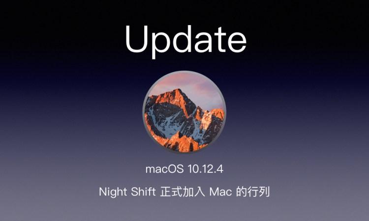 Mac 發佈系統更新 macOS 10.12.4,新增了看螢幕終於可以舒緩的 Night Shift 功能