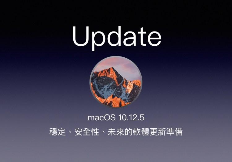 Mac 發佈系統更新 macOS 10.12.5,即將為下一個系統做準備