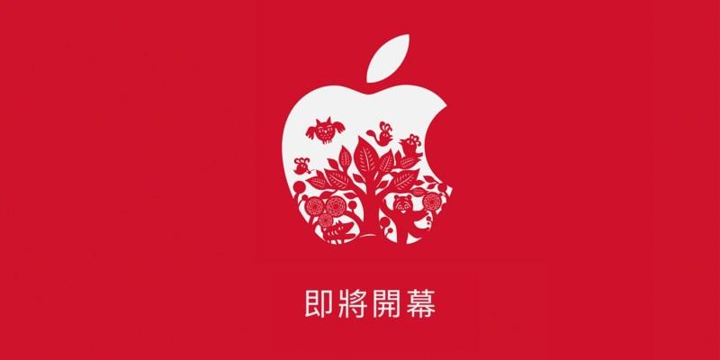 台灣第一間 Apple Store 即將開幕