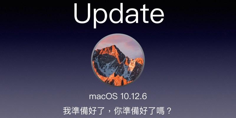 Mac 發佈系統更新 macOS 10.12.6,新系統的前哨版本