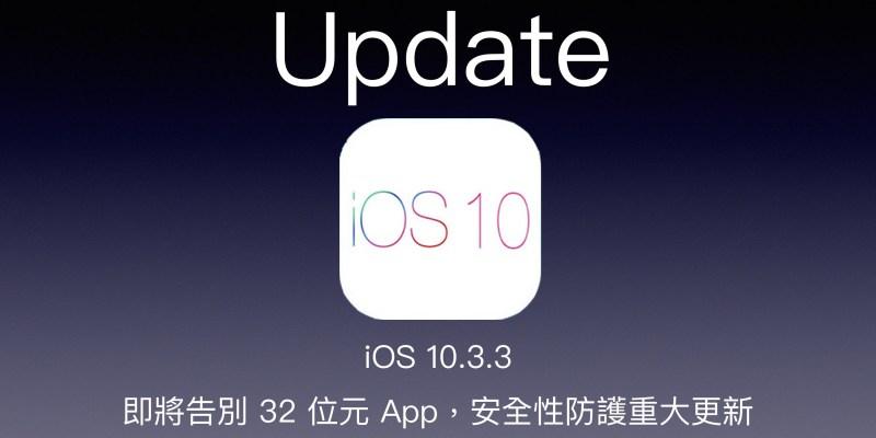 iPad iPhone iPod 發佈系統更新 iOS 10.3.3,安全性防護以及穩定性