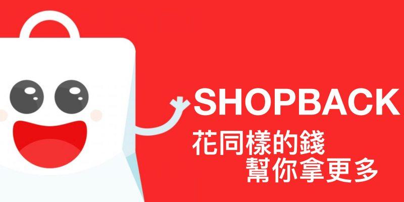 「教學」花的錢一樣多,但你可以拿到更多的現金回饋:ShopBack!