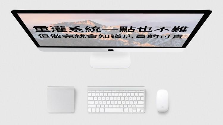 「教學」重灌 Mac 很簡單,自己也可以輕鬆完成!(適用所有 macOS 版本)