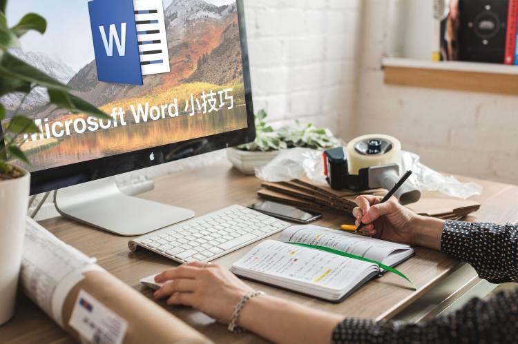 「教學」Office 工作坊 – Microsoft Word 好用工具小技巧