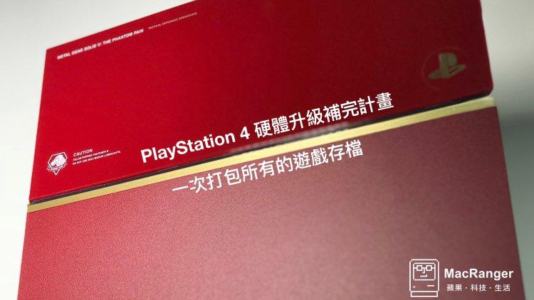 PS4 升級硬體攻略本:輕鬆備份遊戲存檔