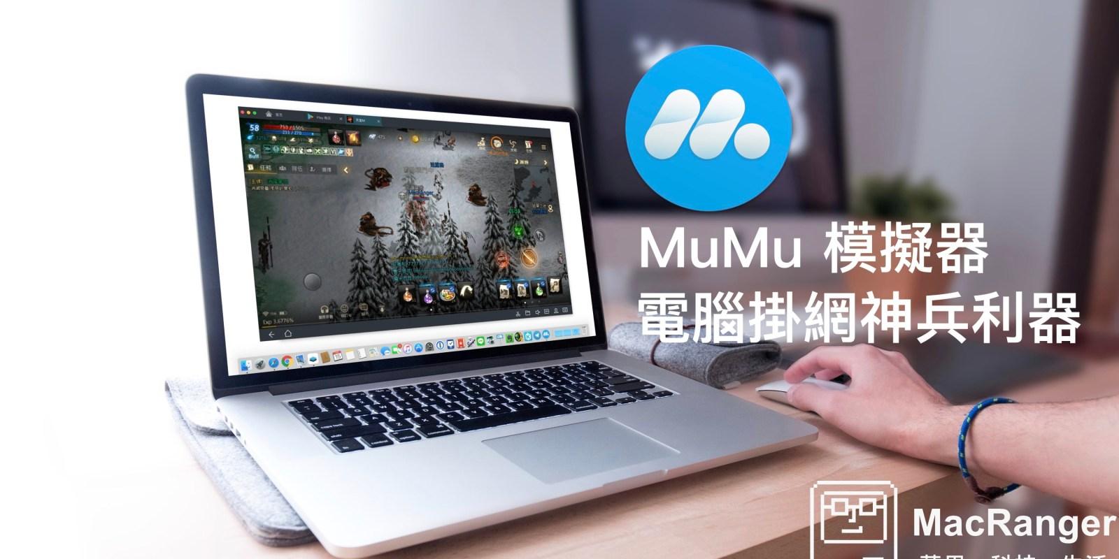 MuMu 模擬器 天堂m 最推薦的掛網程式, 安裝以及設置教學