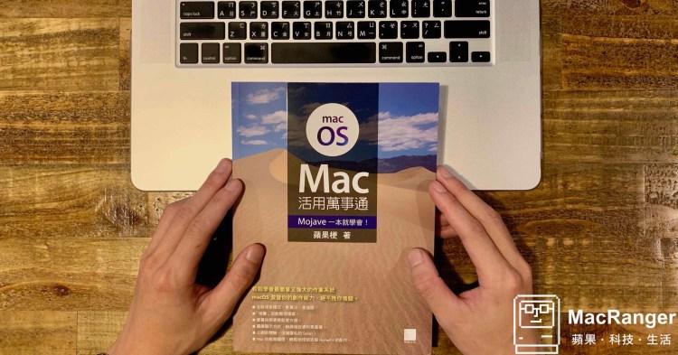 Mac 活用萬事通:Mojave 一本就學會|新書推薦|蘋果梗