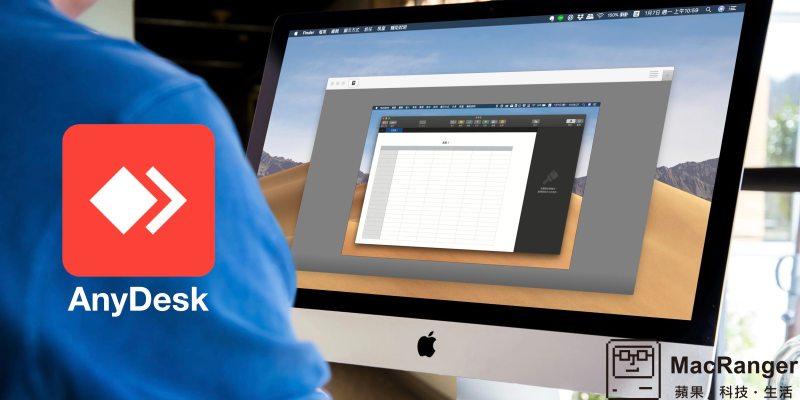 遠端桌面 AnyDesk 完整教學,免費使用又不會卡頓喔!