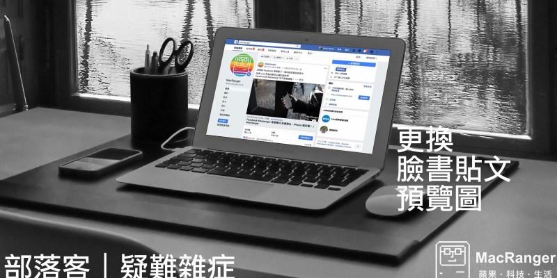 更換 Facebook 連結貼文預覽圖,善用分享偵錯工具
