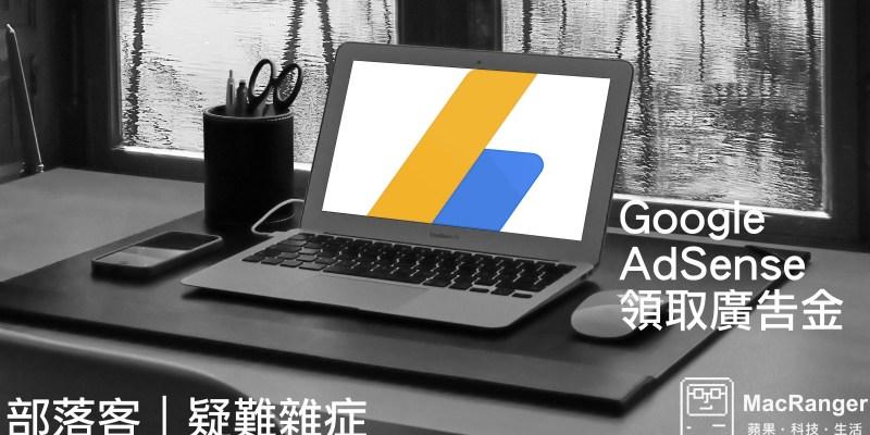 如何透過 西聯匯款 的方式來領取 Google AdSense 廣告金