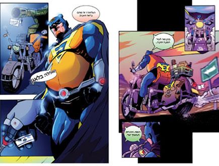 קומיקס יהודי (צילום: צילום מסך)