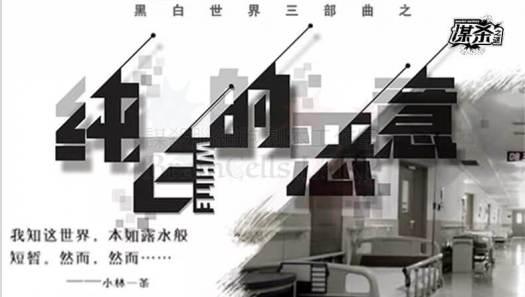 宇教泥樂-劇本殺-純白的惡意