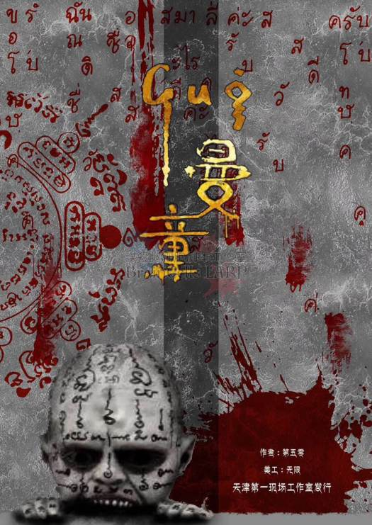 宇教泥樂-劇本殺-鬼曼童
