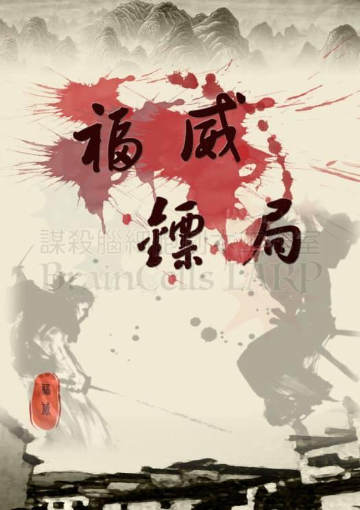宇教泥樂-劇本殺-福威鏢局