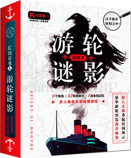 宇教泥樂-劇本殺-遊輪謎影