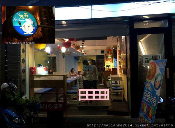 台中北區美食|Go Murphy 瑪菲小廚坊@一中商圈