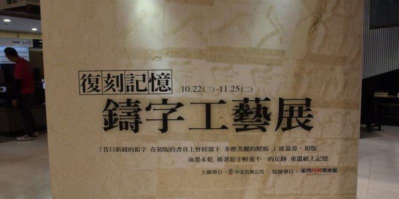台中北區特展 鑄字工藝展@中友百貨
