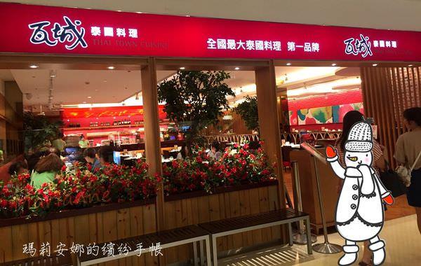 台中北區美食 瓦城泰國料理@中友百貨