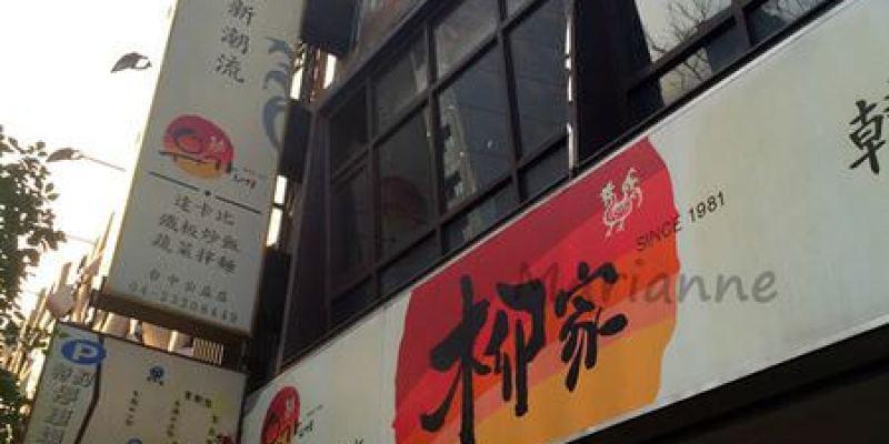 台中西區美食|柳家韓味新潮流--柳家Yoogane(유가네)辣炒雞排