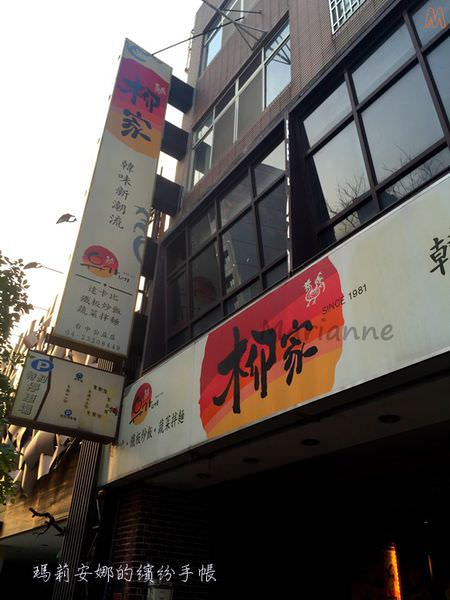 台中西區美食|柳家韓味新潮流–柳家Yoogane(유가네)辣炒雞排