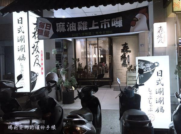 台中西區美食|森坂及日式涮涮鍋 –三十多年的好味道