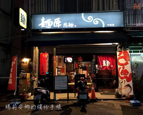 台中北區美食 麵匠日式拉麵@中友店