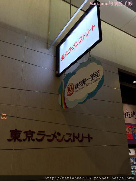 東京美食|東京車站 斑鳩拉麵(東京駅 斑鳩拉麵)東京駅一番街