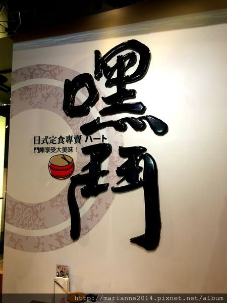 台中西區美食 嘿鬥,日式定食專賣 勤美誠品綠園道店