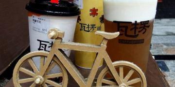 台中飲料 瓦楞飲品-招牌茶飲:岩鹽奶蓋系列@中科團購下午茶嚴選