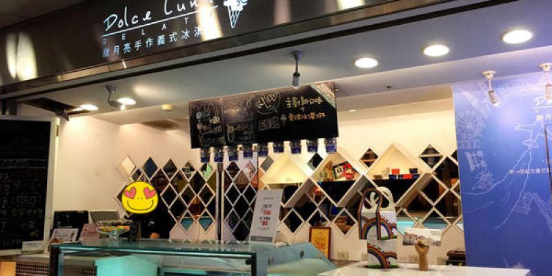 台中北區小吃|Dolce Luna 甜月亮手作義式冰淇淋@中友百貨