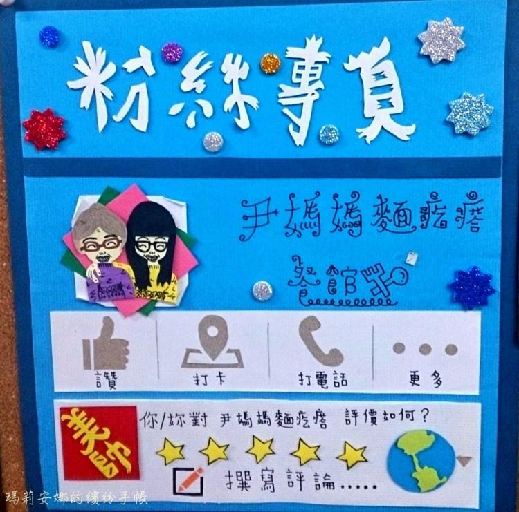 台中北區美食|尹媽媽麵疙瘩@一中街商圈